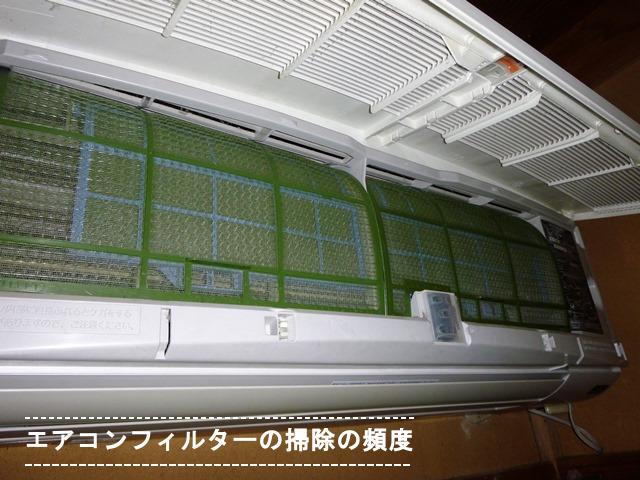 十人十色のエアコンフィルターの掃除の頻度