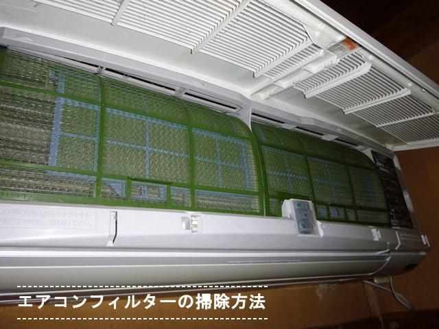 きれいになるエアコンフィルターの掃除の方法