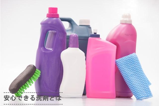 エアコンクリーニングと安心できる洗剤について