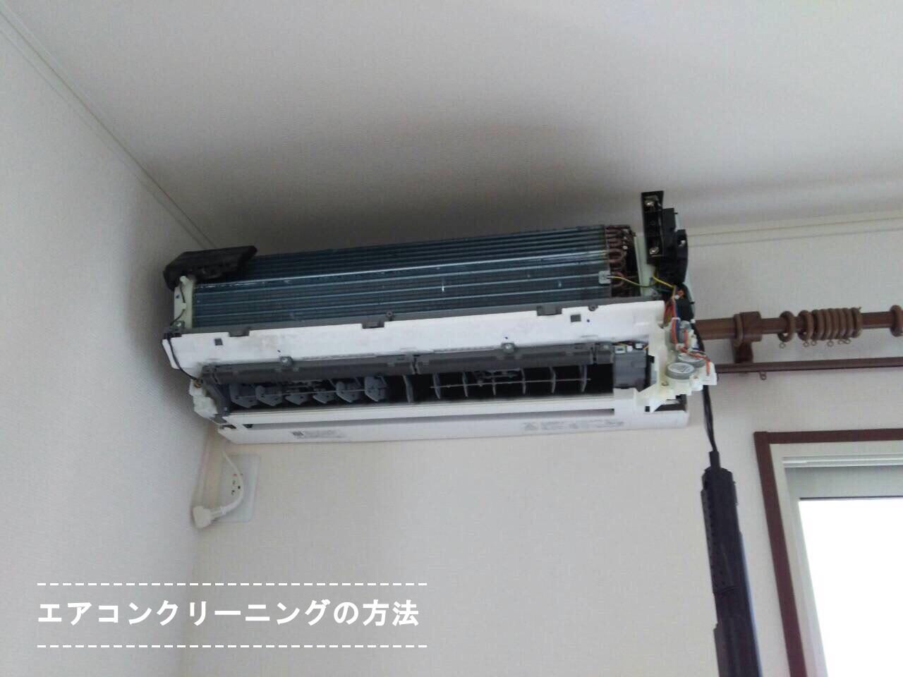 エアコンクリーニングの方法