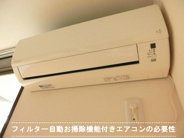 十人十色のフィルター自動お掃除機能付きエアコンの必要性